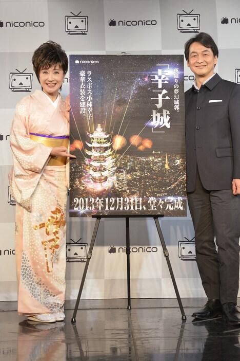 左から小林幸子、ドワンゴの夏野剛取締役。