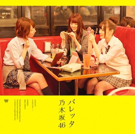 乃木坂46「バレッタ」Type-Bジャケット