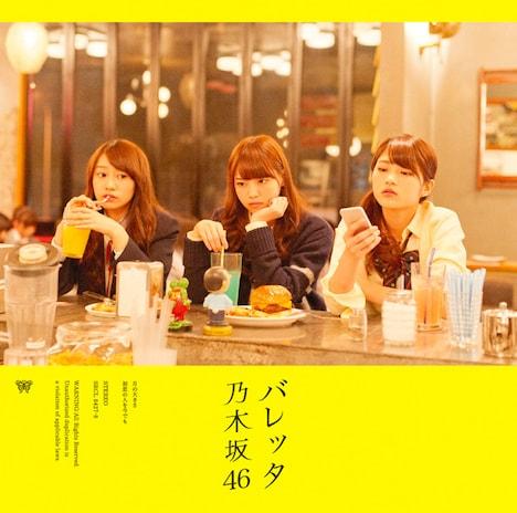 乃木坂46「バレッタ」Type-Cジャケット