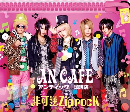 アンティック-珈琲店-「非可逆ZiprocK」初回限定盤ジャケット