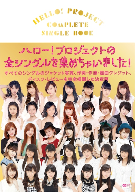「HELLO! PROJECT COMPLETE SINGLE BOOK」表紙