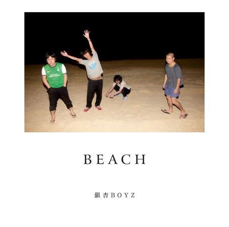 銀杏BOYZ「BEACH」ジャケット