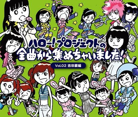 V.A「ハロー!プロジェクトの全曲から集めちゃいました! Vol.2吉田豪編」ジャケット