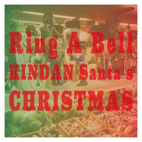 禁断の多数決「リング・ア・ベル 禁断サンタのクリスマスEP」ジャケット