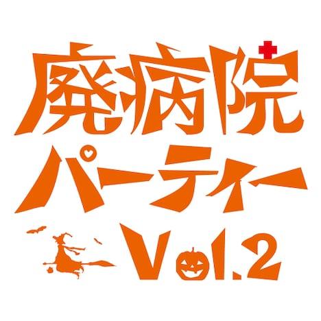 「廃病院パーティーVOL.2 ナイトメア・ビフォー・廃病院・クリスマスパーティー」ロゴ
