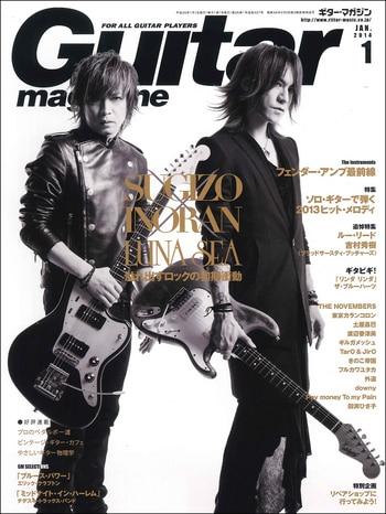 「ギター・マガジン」2014年1月号表紙