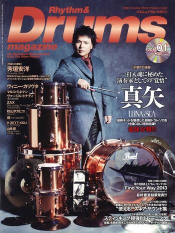 「リズム&ドラム・マガジン」2014年1月号表紙