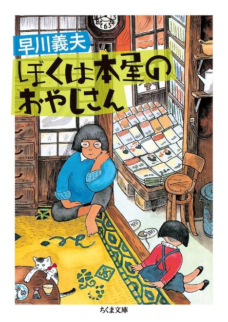 早川義夫「ぼくは本屋のおやじさん」書影