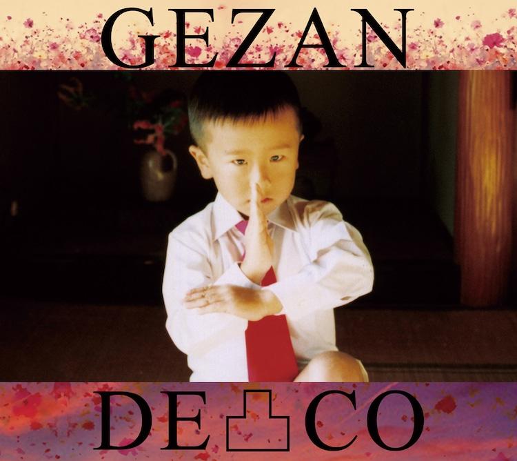 下山(GEZAN)「凸-DECO-」ジャケット