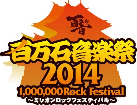 「百万石音楽祭2014~ミリオンロックフェスティバル~」ロゴ