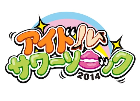 「SAWA Glad4thAnniverary アイドルサワーソニック 2014」ロゴ
