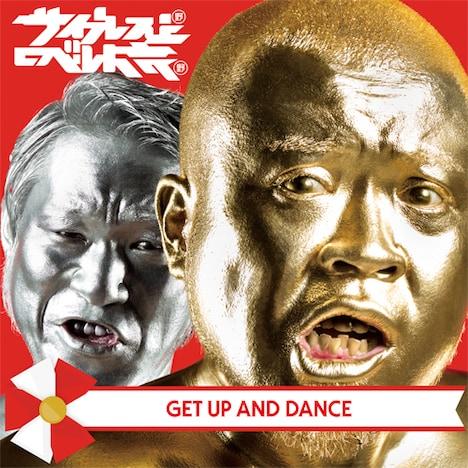 サイプレス上野とロベルト吉野「GET UP AND DANCE」ジャケット