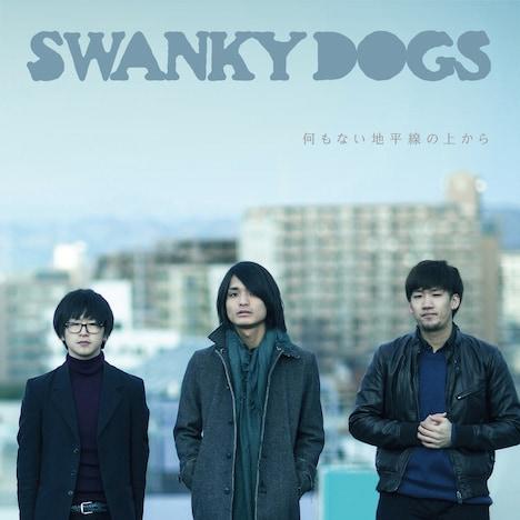 SWANKY DOGS「何もない地平線の上から」ジャケット