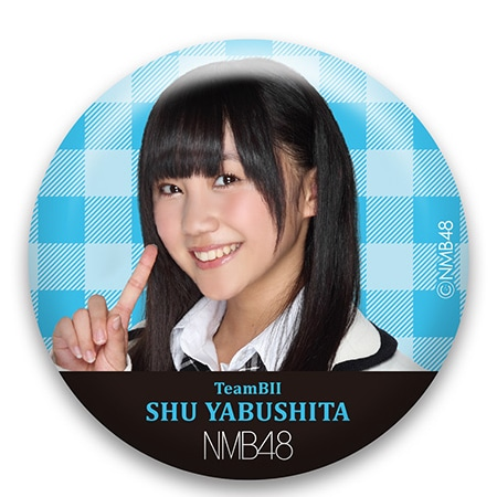 「NMB48 推しビッグトート」チームBII・薮下柊モデル特典バッジ