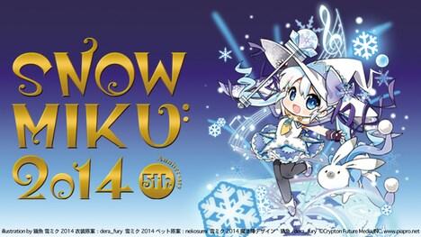 「SNOW MIKU 2014」キービジュアル