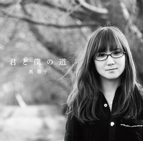 奥華子「君と僕の道」初回限定盤ジャケット