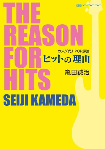 亀田誠治「カメダ式J-POP評論 ヒットの理由」表紙