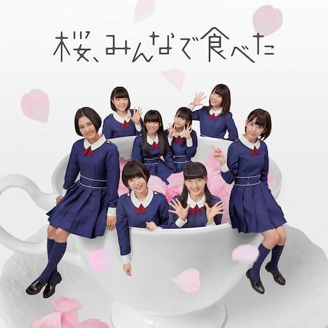 HKT48「桜、みんなで食べた」Type-Cジャケット