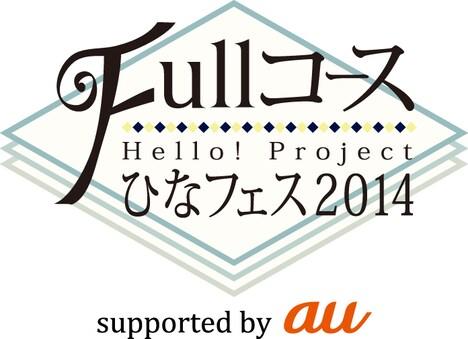 「Hello! Project ひなフェス 2014 ~Full コース~」ロゴ