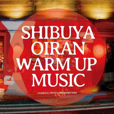 V.A. Compiled by VENUS KAWAMURA YUKI「SHIBUYA OIRAN warm up music」ジャケット
