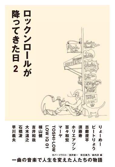 「ロックンロールが降ってきた日2」表紙