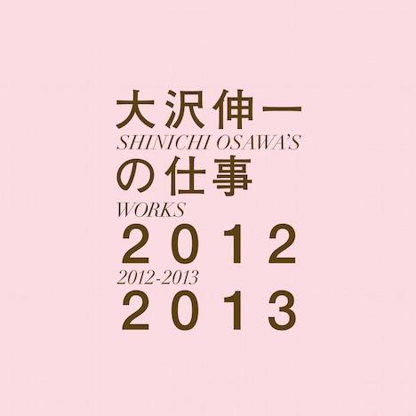 V.A.「大沢伸一の仕事 2012-2013」ジャケット