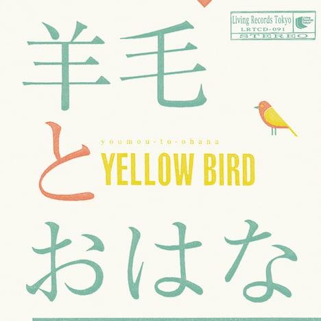 羊毛とおはな「YELLOW BIRD~Kastane 2014 ~with 10th Anniversary T shirts」CDジャケット