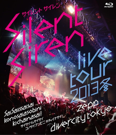Silent Siren「Silent Siren Live Tour 2013 冬~サイサイ1歳祭 この際遊びに来ちゃいなサイ!~@Zepp DiverCity TOKYO」Blu-rayジャケット