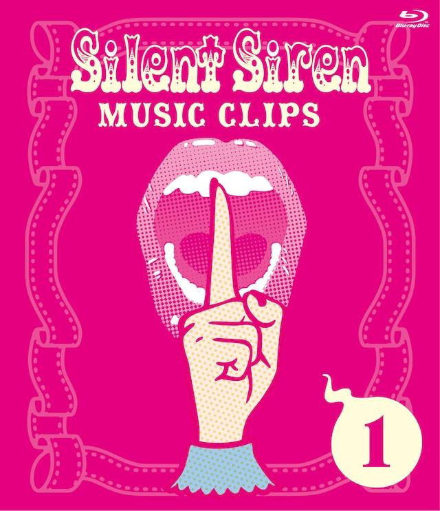 Silent Siren「Silent Siren Music Clips 1」Blu-rayジャケット
