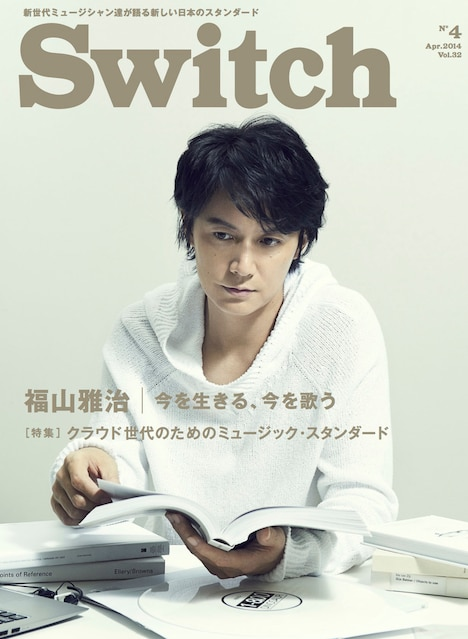 「SWITCH」2014年4月号表紙