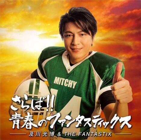 及川光博&THE FANTASTIX「さらば!! 青春のファンタスティックス」通常盤ジャケット