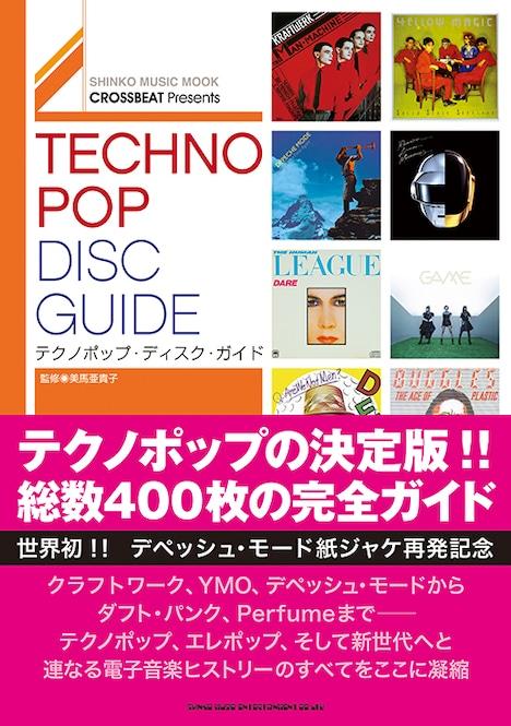 「CROSSBEAT Presents テクノポップ・ディスク・ガイド」表紙