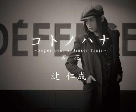 辻仁成「コトノハナ~Super Best of Jinsei Tsuji~言花」ジャケット