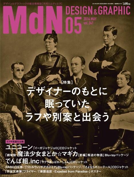 「月刊MdN」2014年5月号表紙
