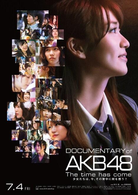 映画「DOCUMENTARY of AKB48 The time has come 少女たちは、今、その背中に何を想う?」ポスター (c)2014「DOCUMENTARY of AKB48」製作委員会