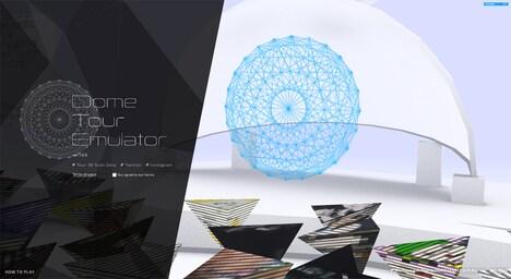 Perfumeグローバルサイト「Dome Tour Emulator」画面