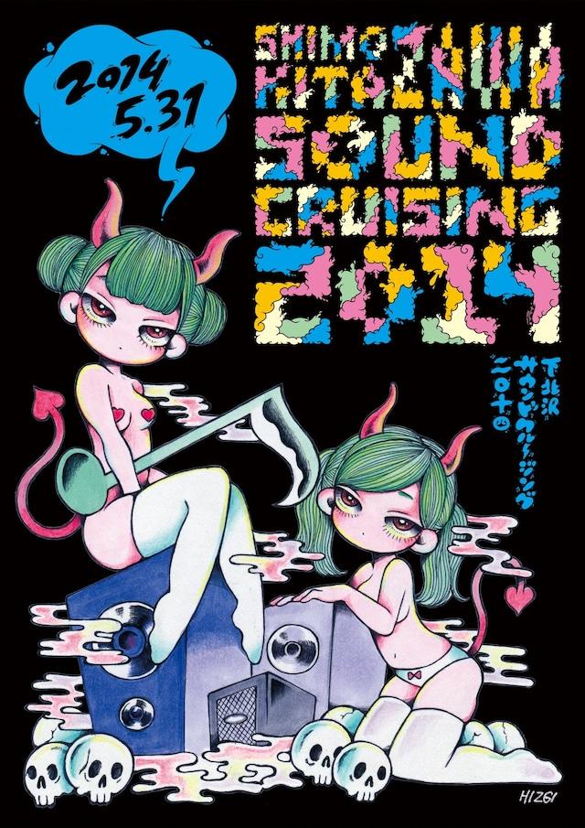 「Shimokitazawa SOUND CRUISING 2014」イメージビジュアル
