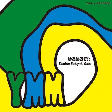 ゆるめるモ!「Electric Sukiyaki Girls」ジャケット
