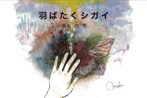 伊藤万理華が描き下ろした熊坂出の小説「羽ばたくシガイ」表紙。