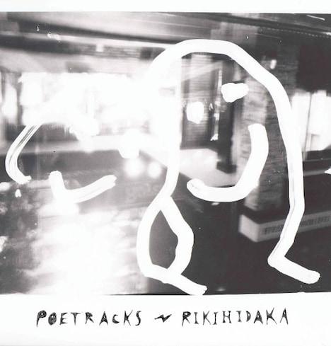 RIKI HIDAKA「POETRACKS」アナログ盤ジャケット