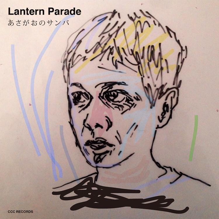 Lantern Parade / yukaD「あさがおのサンバ / 夢を見るジャンキー」side Aジャケット