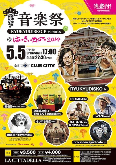 「第11回 はいさいFESTA音楽祭 RYUKYUDISKO Presents @はいさいFESTA2014」フライヤー