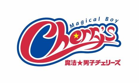 ドラマ「魔法★男子チェリーズ」ロゴ