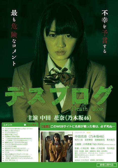 「デスブログ 劇場版」ポスター