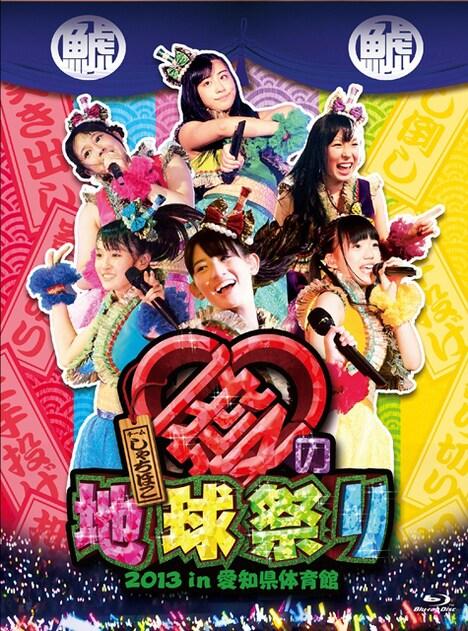 チームしゃちほこ「チームしゃちほこ 愛の地球祭り2013 in愛知県体育館」Blu-ray盤ジャケット