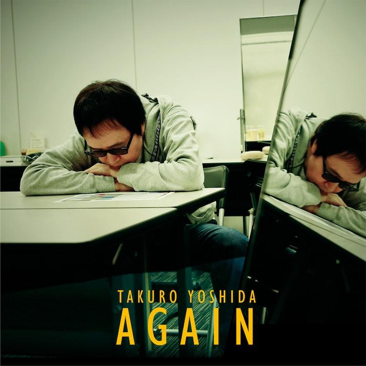 吉田拓郎「AGAIN」ジャケット