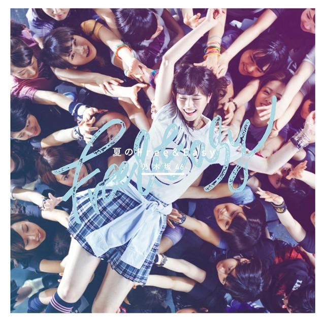 乃木坂46「夏のFree&Easy」Type-Aジャケット