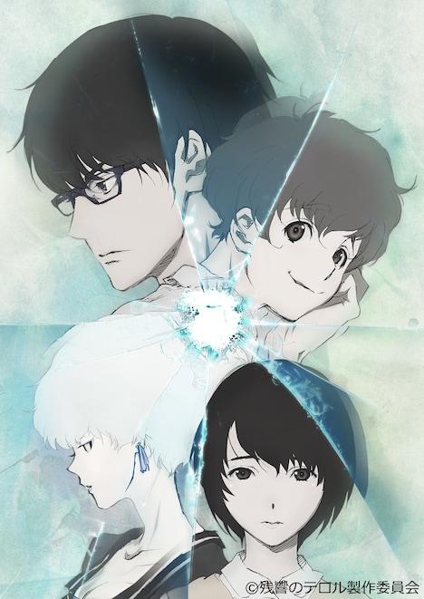アニメ「残響のテロル」キービジュアル