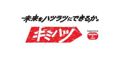 「キミハツ」キャンペーンロゴ
