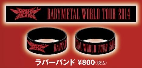 「BABYMETAL WORLD TOUR 2014」ライブビューイング会場で販売されるラバーバンドデザイン。